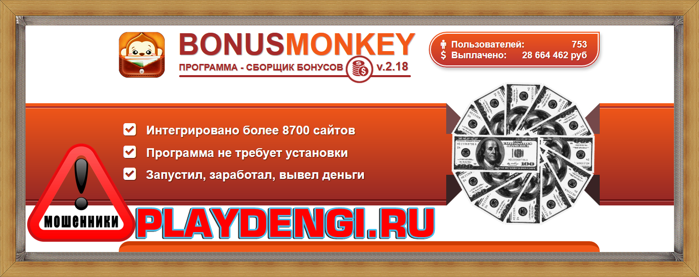 [ЛОХОТРОН] solnavu.ru/e - Отзывы? Программа сборщик бонусов v.2.18 Bonus Monkey
