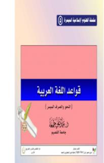 كتاب قواعد اللغة العربية (النحو والصرف الميسر)
