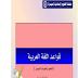 كتاب قواعد اللغة العربية (النحو والصرف الميسر) pdf