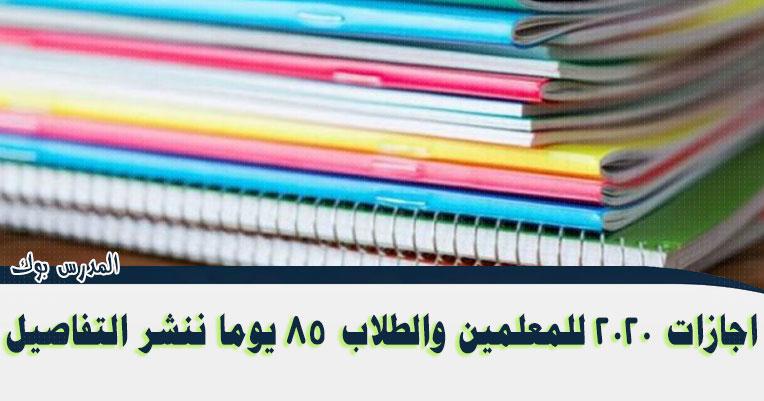 اجازات العام الدراسي الجديد 85 يوما ننشر التفاصيل