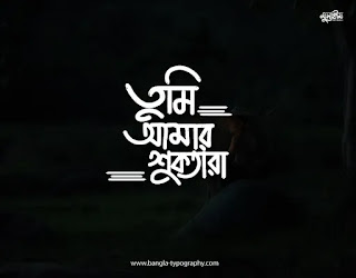 Recommended; Most Viewed; See the best Bengali typography, Bangla Lettering design. Mustafa Saeed Mustaqim. #Typography #lettering . typography logo