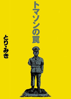[Manga] トマソンの罠 [Tomason No Wana], manga, download, free