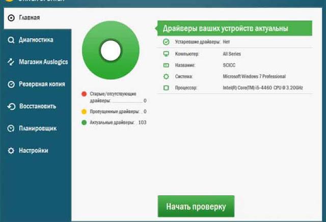 Auslogics Driver Updater 1.21.3.0 (Repack & Portable)