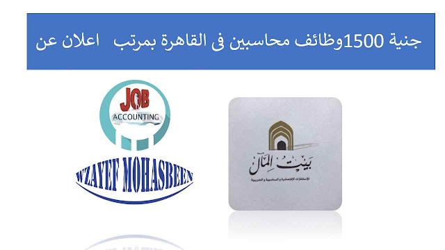اعلان عن 10 وظائف محاسبين فى القاهرة بمرتب 1500 جنية