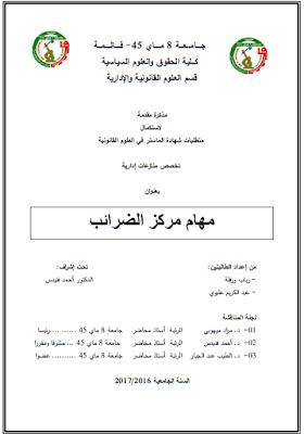مذكرة ماستر: مهام مركز الضرائب PDF