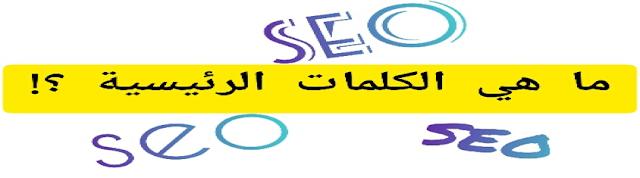 الكلمات الرئيسية في تحسين محركات البحث؟ ما هي