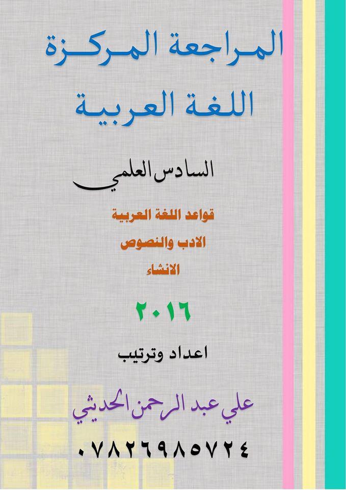 المراجعة المركزة في اللغة العربية للأستاذ علي عبد الرحمن الحديثي 2016