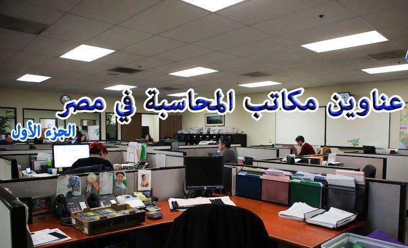 عناوين وترتيب وأرقام مكاتب المحاسبه في مصر 2021