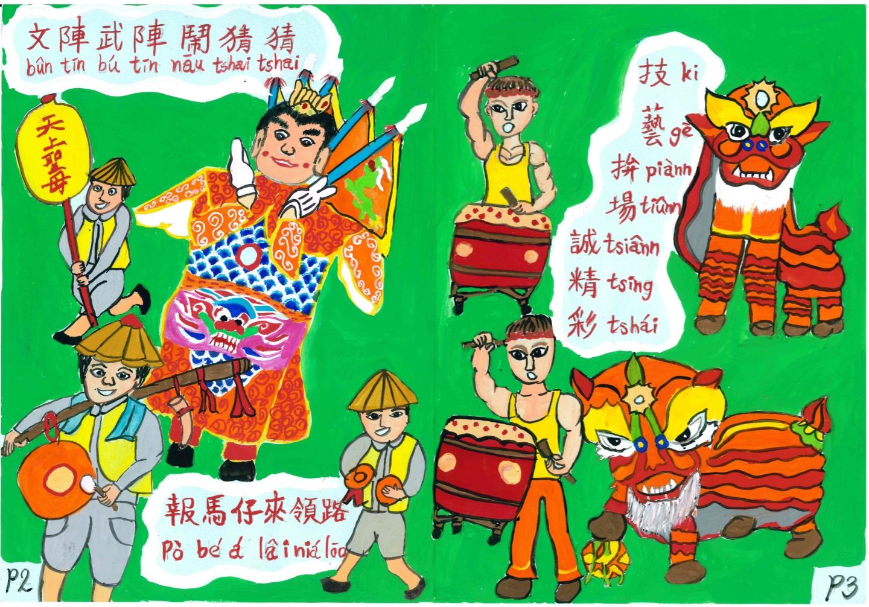億載國小: 魔法語花一頁書