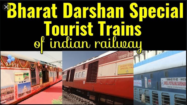IRCTC launches Bharat Darshan Special Tourist Train, check details here తెలుగు రాష్ట్రాలకు భారత్‌ దర్శన్‌ రైలు | Bharat Darshan Special Tourist Trains of indian railway/2019/11/irctc-launches-bharat-darshan-special-tourist-train-schedule-package-price-route-booking-online-irctctourism.co-pacakage-description.html