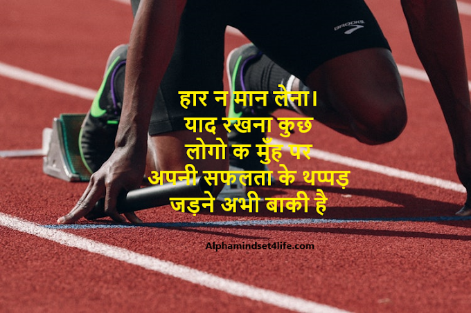 100 Best Motivational thoughts in Hindi with pictures - Alphamindset4life