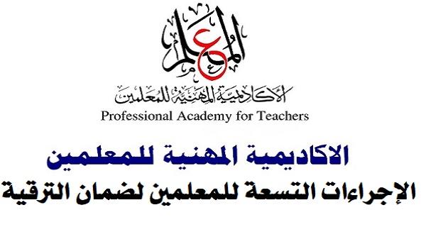 إجراءات ترقي المعلمين 2021