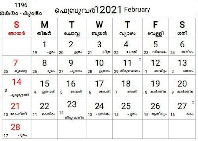 February 2021 Malayala Manorama Calendar