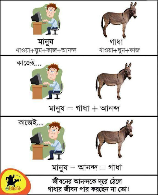 Funny Bengali Jokes Images