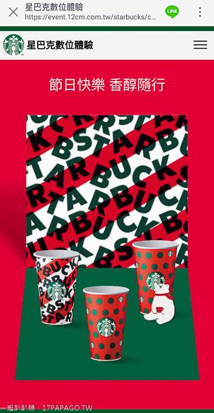 星巴克咖啡買一送一活動天天抽|耶誕紅杯轉轉抽全品項好友分享