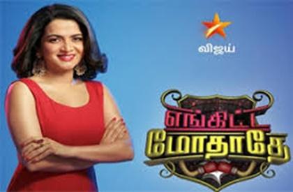 Enkitta Modhaadhe Season 2 19-05-2019 Vijay TV