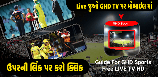 Watch live ipl on Mobile GHD tv