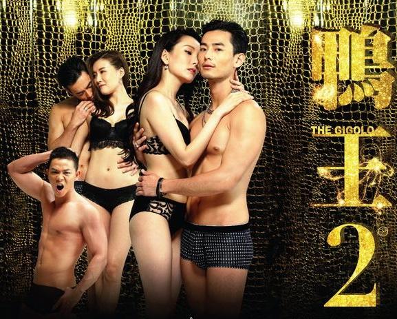 Film SEMI The Gigolo 2 Terbaru 2016