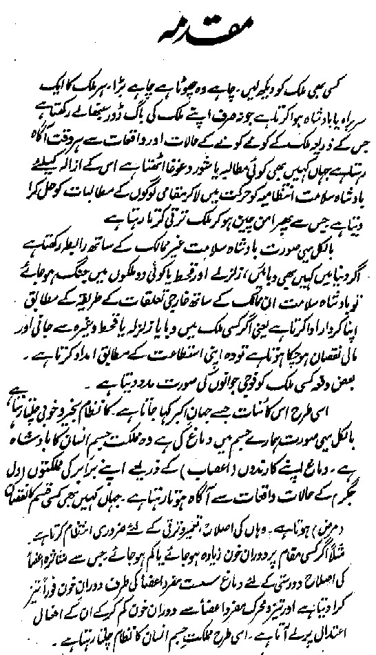 Diseases of Brain and Nervous System In Urdu Page