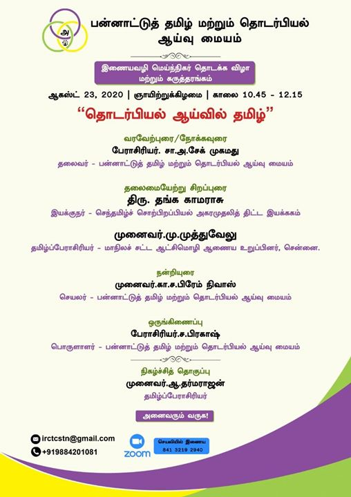 IRCTCS-Inaugaration Ceremony Invitation & Schedule