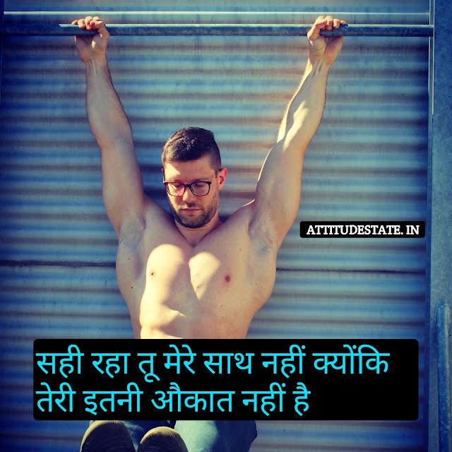 breakup attitude status in hindi pic
