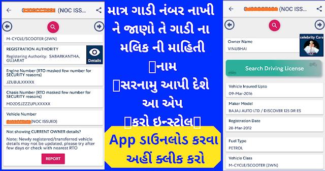 Vehicle Information - Vehicle Registration Details App for Android Smartphone user