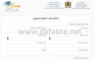 الولوج الى waliye  لملء استمارة طلب الاستفادة من التعليم الحضوري