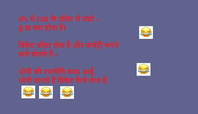 IPL Jokes in Hindi 2020