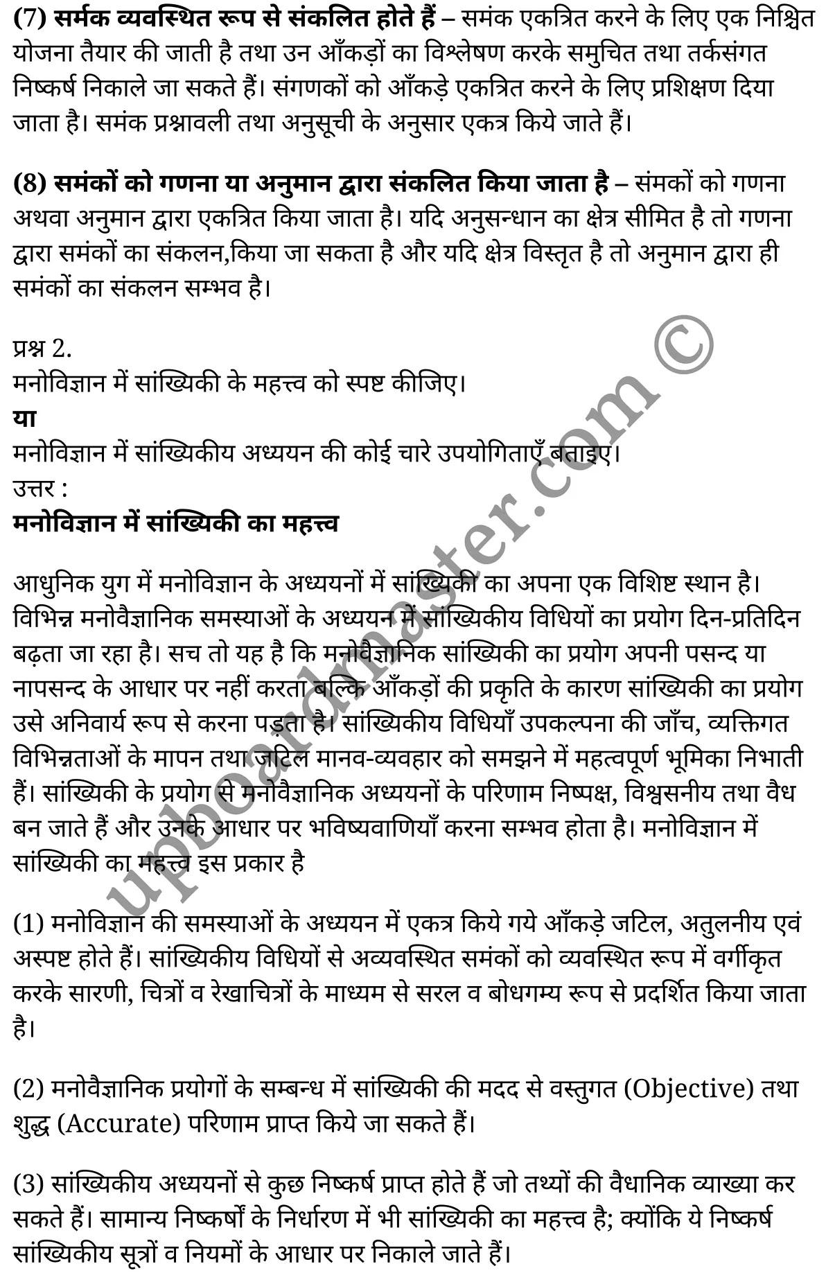 class 11 psychology chapter 12 hindi 56