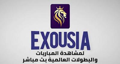 تطبيق Exousia لمشاهدة المباريات والبطولات العالمية بث مباشر
