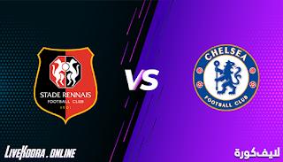 مشاهدة مباراة رين وتشيلسي بث مباشر بتاريخ 24-11-2020 في دوري أبطال أوروبا