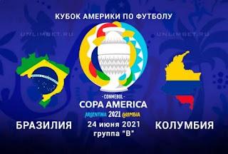 Бразилия – Колумбия где СМОТРЕТЬ ОНЛАЙН БЕСПЛАТНО 23 июня 2021 (ПРЯМАЯ ТРАНСЛЯЦИЯ) в 03:00 МСК.