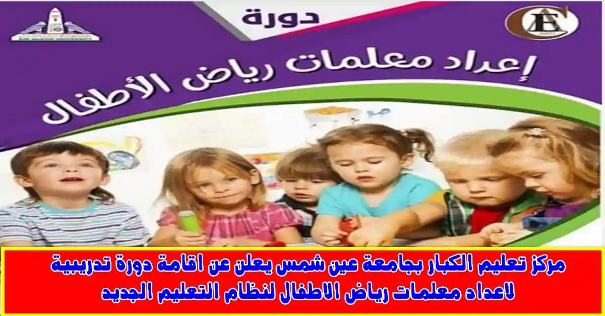 رياض اطفال,رياض,الاطفال,رياض الأطفال,تدريب,اطفال,مدرسة رياض الاطفال,كتب رياض الاطفال pdf,رياض الاطفال,دورة رياض اطفال,طرق تعليم رياض الاطفال,منهج رياض الاطفال pdf,روض الاطفال,معلمة رياض الاطفال pdf,رياض أطفال,بحث عن دور معلمة رياض الاطفال