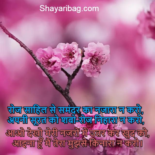 Love Shayari Image In Hindi Hd Download