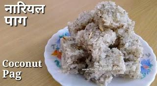 Nariyal pag-Coconut pak-Mewa paag recipe