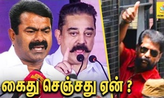 Nakkheeran Arrested | Seeman & Kamal Voiced Against