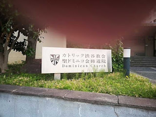 アトリック渋谷教会