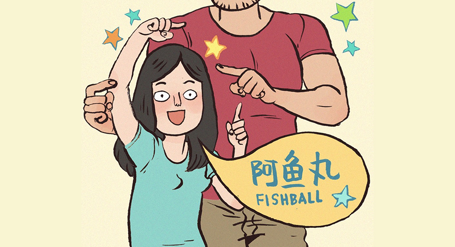 My Giant Nerd Boyfriend / Fishball 阿鱼丸