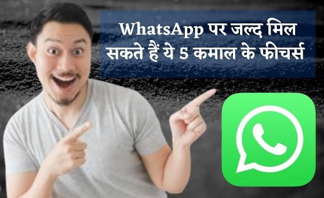 whatsapp new features 2020, whatsapp, whatsapp new update, whatsapp news, whatsapp new features updated, whatsapp new features today