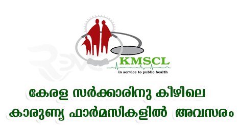 KMSCL Recruitment 2018 - Pharmacist  vacancy in Karunya Community Pharmacies  all over the State