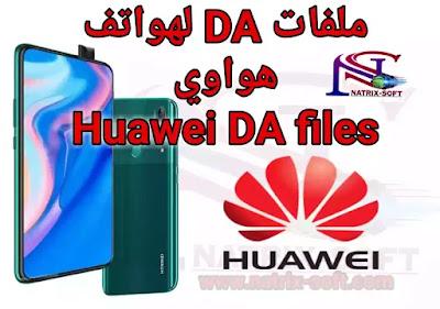 ملفات DA لاجهزة هواوي لتخطي الحمايات Huawei MTK Secure Boot DA files