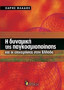 Η δυναμική της παγκοσμιοποίησης και οι επιχειρήσεις στην Ελλάδα