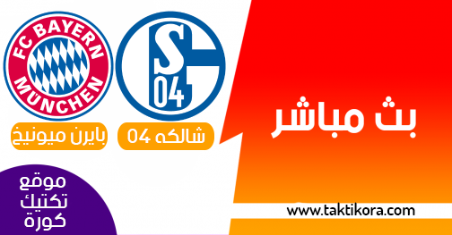 مشاهدة مباراة بايرن ميونخ وشالكه بث مباشر 24-08-2019 الدوري الالماني