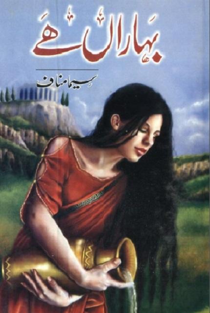 baharan-hai-novel-pdf-download