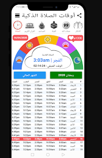 Best-ramadan--android أفضل تطبيقات رمضان Ramadan la meilleure application mobile islamique Ramadan apps 2021 Best Apps for Ramadan - تطبيق أدعية رمضان أهم التطبيقات الرمضانية تطبيقات رمضانية 2021 شهر رمضان 2021  - امساكية شهر رمضان 2021