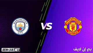 مشاهدة مباراة مانشستر يونايتد ومانشستر سيتي بث مباشر بي اين لايف 6-1-2021 كأس الرابطة الانجليزية