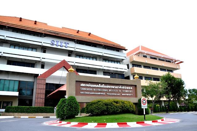 منحة معهد SIIT لدراسة الماجستير والدكتوراه في تايلاند (ممولة بالكامل ) 2020