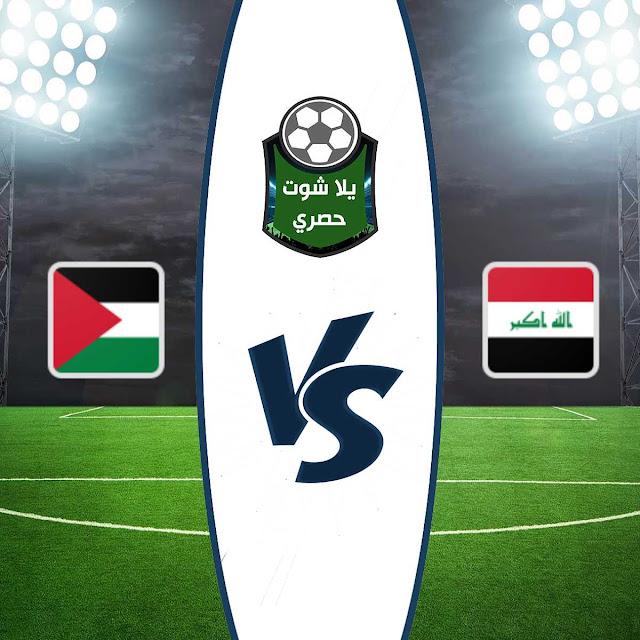 مشاهدة مباراة العراق وفلسطين بث مباشر