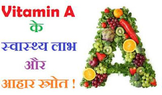 vitamin-a-food-source-health-benefits-in-hindi