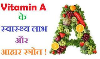 vitamin-a-food-source-health-benefits-in-hindi